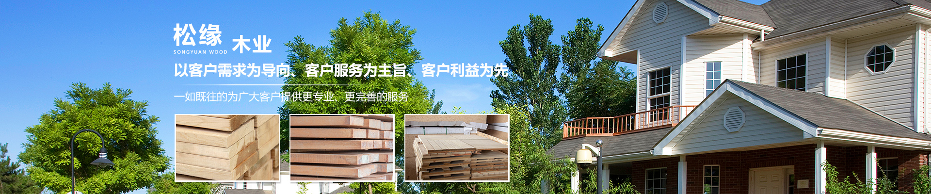 廣西防腐木